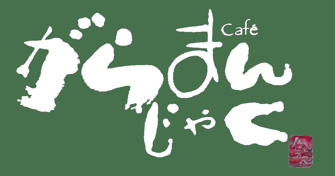 Cafe がらまんじゃく | 沖縄の薬膳料理